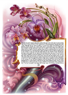 Cool Ketubah - Custom Made