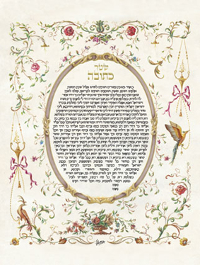Ketubah Gallery by Art Chazin